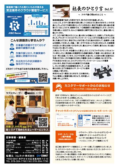 「コムネットニュースレター」Vol67(2021年3月号)の掲載内容(4ページ目)
