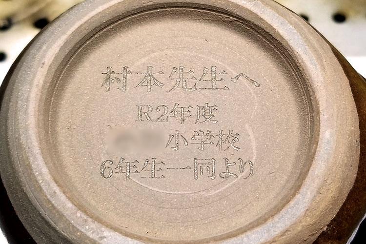 陶器へ名入れ彫刻|レーザー加工商品|本野はきもの工業様|レーザー加工機の導入事例