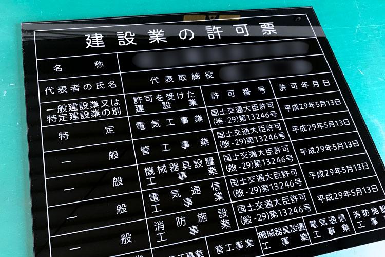 建設用の標識|株式会社戦略工房ゼロワン様|レーザー加工機の導入事例