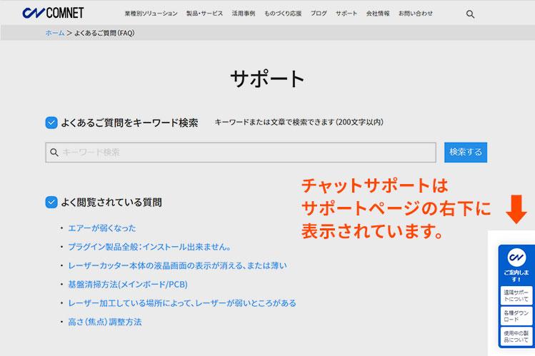 チャットサポートはサポートページの右下へ表示されています。|チャットサポートを開始しました|カスタマーサポートからのお知らせ