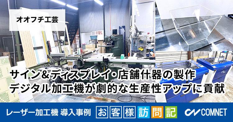 サイン&ディスプレイ・店舗什器の製作。デジタル加工機が劇的な生産性アップに貢献。オオフチ工芸様 レーザー加工機の導入事例