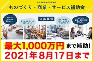 【7次締切(2021年8月17日)】ものづくり補助金で最大1,000万円までの補助!劇的に申請しやすくなった10のポイント