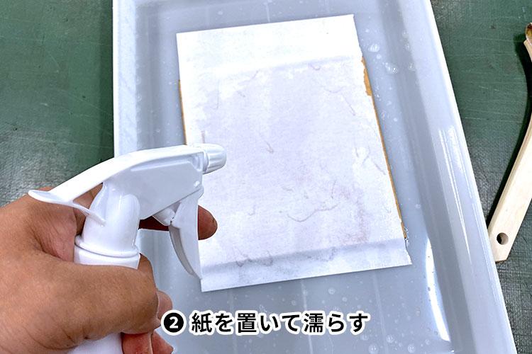 手順②:木材に紙を置き、濡らす|木材のレーザーカット時に煙の付着を軽減する「水張り」|レーザー加工道場