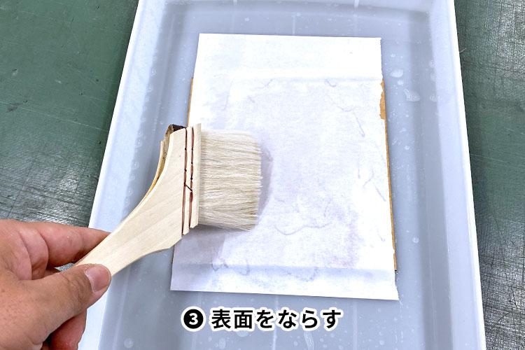 手順③:表面をならす|木材のレーザーカット時に煙の付着を軽減する「水張り」|レーザー加工道場