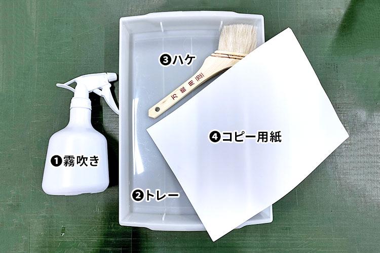 用意する物|木材のレーザーカット時に煙の付着を軽減する「水張り」|レーザー加工道場