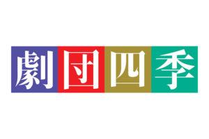 「劇団四季」の大道具・小道具・衣装制作 レーザーカッター導入事例 四季株式会社様
