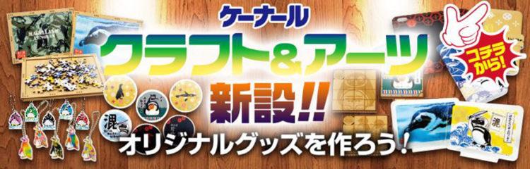 新潟県でMDF製オリジナルグッズ制作を展開。レーザー加工機導入事例:株式会社ケーナール様