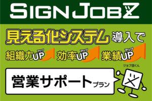 業務管理システム「SignJOBZ(サインジョブズ)」営業サポートプランの3つの機能(物件管理・販売業務・作業指示書)で売上アップ!!