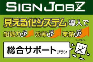 業務管理システム「SignJOBZ(サインジョブズ)」総合サポートプランで業務・経営基盤を強固に!!