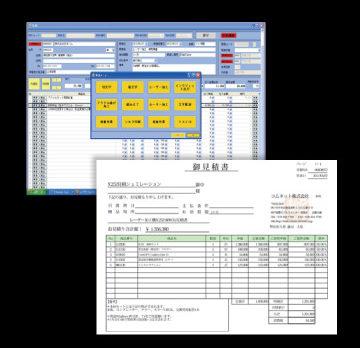 基幹システム開発事例「(営業用)顧客・見積管理システム」