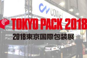 TOKYO PACK 2018(東京国際包装展)出展のお知らせ