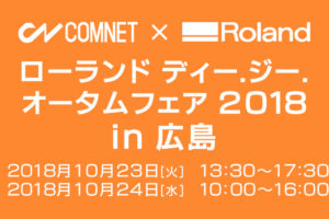 ローランド ディー.ジー.オータムフェア2018in広島 出展のお知らせ