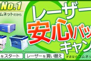 【安心のレーザー3年保証】レーザー安心パックキャンペーン