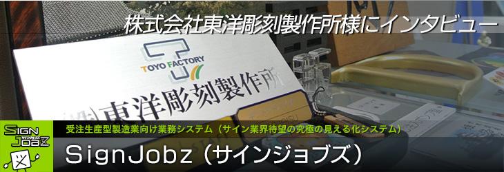 お客様の声:業務システム「SignJobz」を導入された株式会社東洋彫刻製作所様