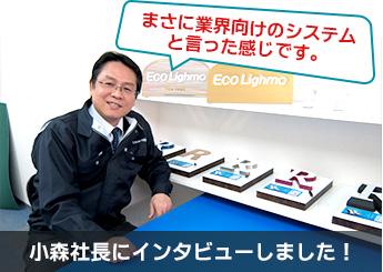 お客様の声:業務システム「SignJobz」を導入された株式会社セルテック様