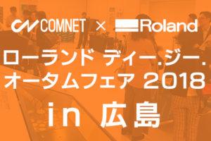 「ローランド ディー.ジー. オータムフェア 2018 in 広島」出展レポート