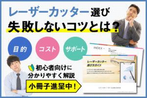 レーザーカッターの選び方で失敗しないためのガイドブックを無料プレゼント