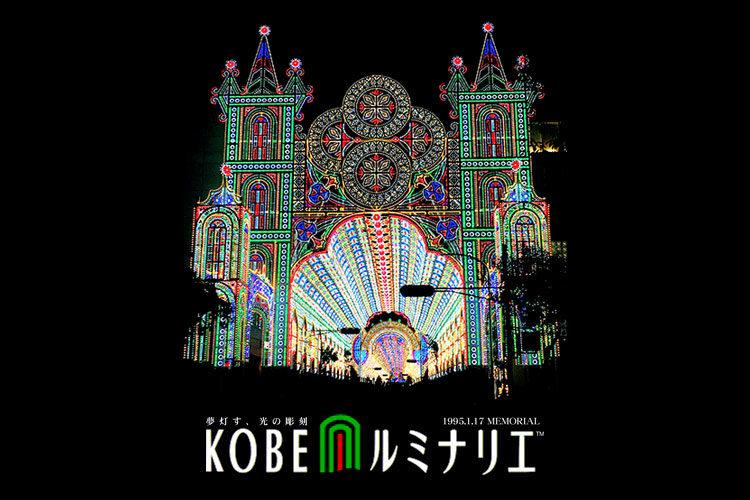 コムネットは2019年度「神戸ルミナリエ」のオフィシャルスポンサーとして協賛しております。