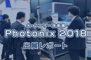 光・レーザー技術展 Photonix2018 出展レポート