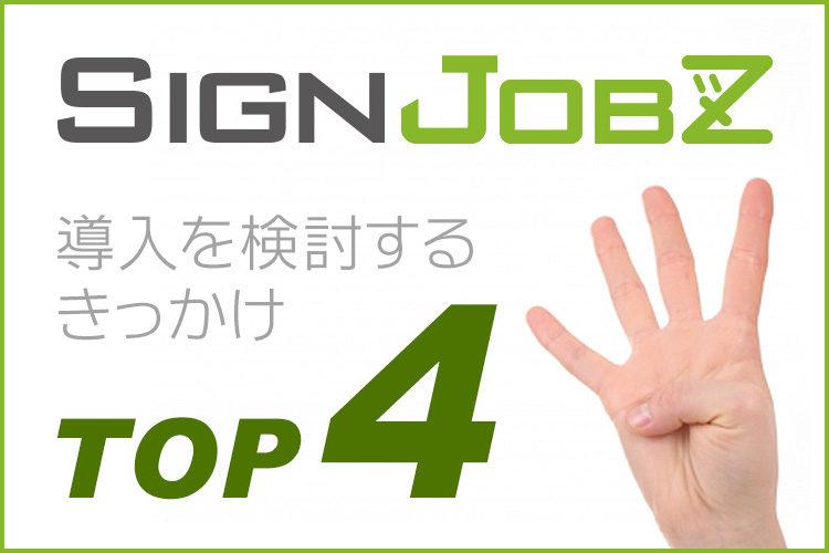 業務支援システム「SignJOBZ」の導入を検討するきっかけTOP4