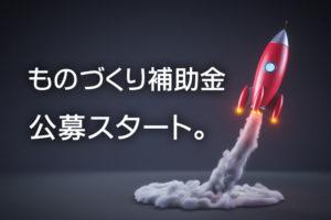「ものづくり補助金」の公募が2月18日より開始!レーザー加工機・レーザーカッターも補助金対象