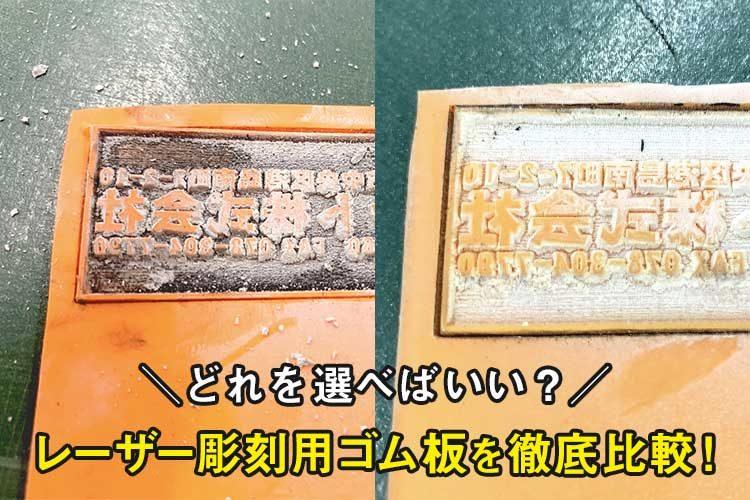 レーザー彫刻用ゴム板をゴム印(スタンプ)をつくって比較してみました!