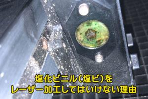レーザーカッターで塩化ビニル(塩ビ)を加工してはいけない理由