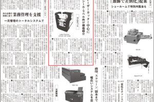 印刷新報(1月31日号)でpage2019に出展したレーザー加工機など3点が掲載されました。