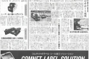 ラベル新聞(12月1日号)でコムネット株式会社の特集記事が掲載されました。
