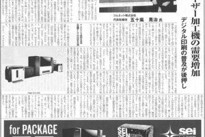 プリテックステージニュース(2019新年特集号)でコムネット株式会社の特集記事が掲載されました。