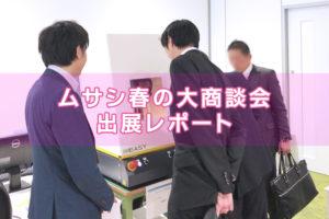 印刷システム機材展「ムサシ春の大商談会」出展レポート