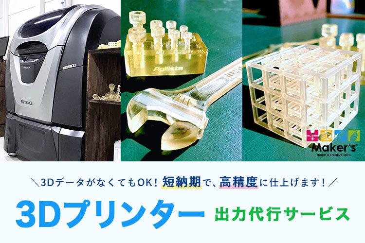 参考価格も掲載!Maker'sの短納期・来店不要・高精度3Dプリンター出力代行サービス!