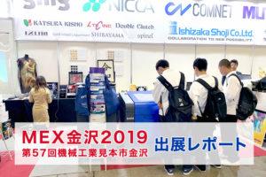 MEX金沢2019(第57回機械工業見本市金沢)出展レポート