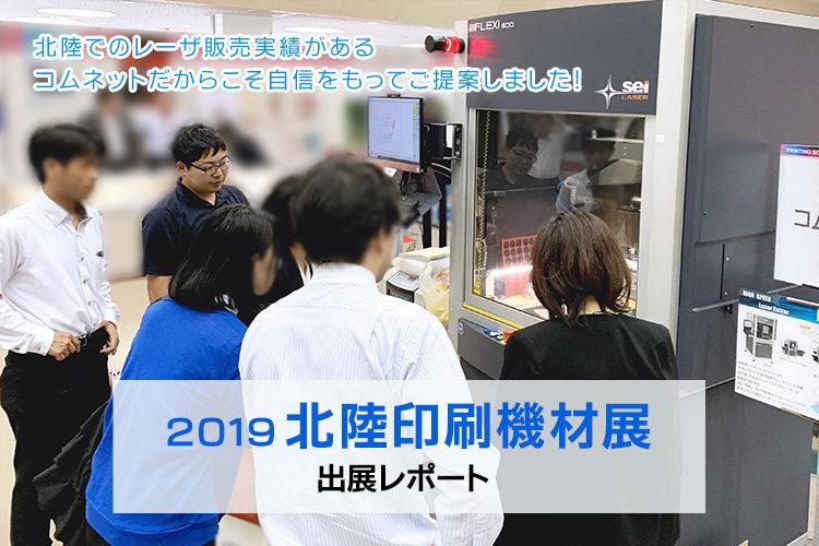 2019北陸印刷機材展 出展レポート。和紙などの伝統工芸へのレーザー活用による新たな付加価値の創造をご提案
