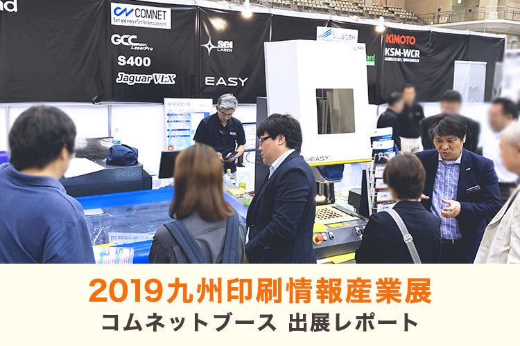 2019九州印刷情報産業展(九州サイン&デザインディスプレイショウ)出展レポート