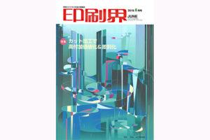 印刷界 6月号にレーザー加工機ユーザーの「吉田印刷様」が掲載されました