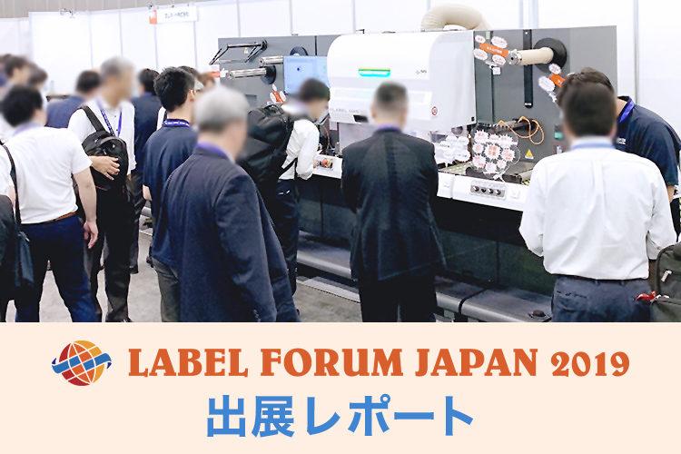 ラベルフォーラムジャパン2019(シール・ラベル専門の総合展示会)出展レポート