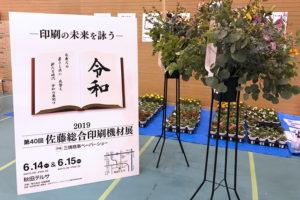 佐藤総合印刷機材展(秋田県)にてカッティングマシンを出展!