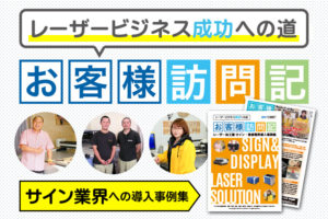 レーザー導入事例|サイン&ディスプレイ・看板業界での活用方法・ヒントが詰まった事例集