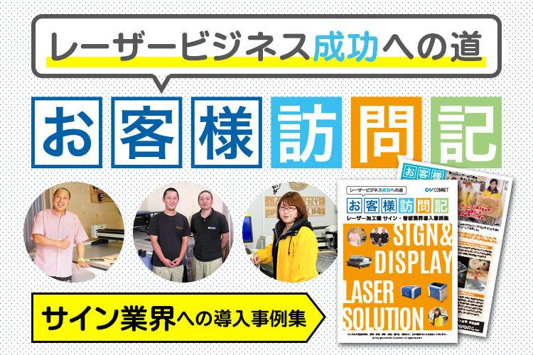 レーザー導入事例 サイン&ディスプレイ・看板業界での活用方法・ヒントが詰まった事例集