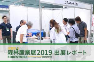 次世代森林産業展2019(FORESTRISE 2019)出展レポート