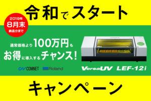 <終了いたしました>UVプリンター LEF-12i「令和でスタートキャンペーン」開催中!