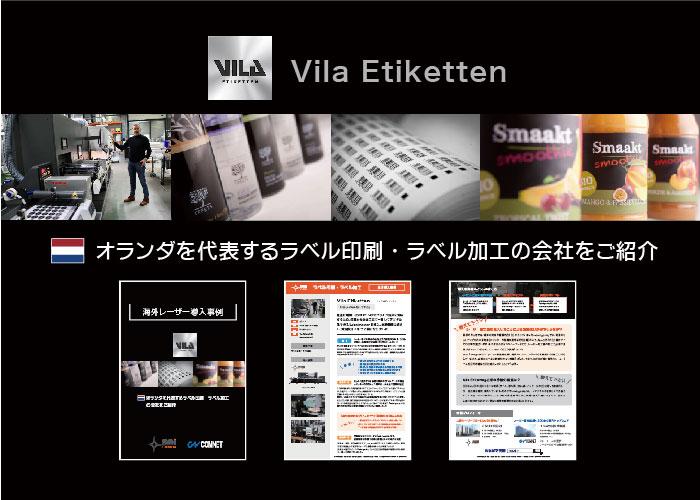 海外から学ぶレーザー導入事例 納期短縮に成功し受注数を1年で2倍にアップさせたラベル印刷・ラベル加工会社 Vila Etiketten