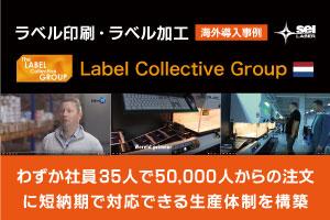 海外から学ぶレーザー導入事例|わずか社員35人で欧州50,000人からの注文に短納期対応しているラベル印刷・ラベル加工会社|Label Collective Group