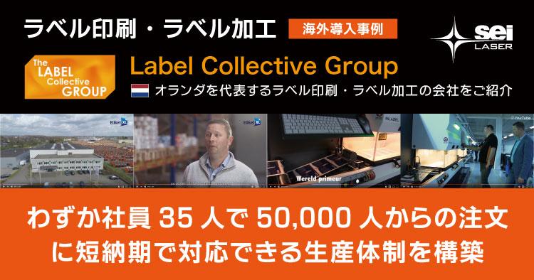 海外から学ぶレーザー導入事例 わずか社員35人で欧州50,000人からの注文に短納期対応しているラベル印刷・ラベル加工会社 Label Collective Group