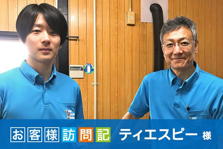 レーザー加工機の導入事例:因州和紙(鳥取県)を使ったオリジナル商品製作。ティエスピー様