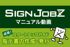 指示書の作成方法 ・指示書の発行手順|SignJOBZ(サインジョブズ)のマニュアル動画