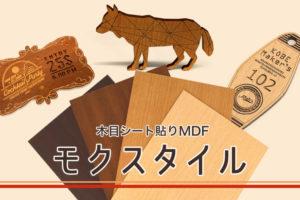 レーザー加工商材紹介|木目調のシート貼りMDF「モクスタイル」