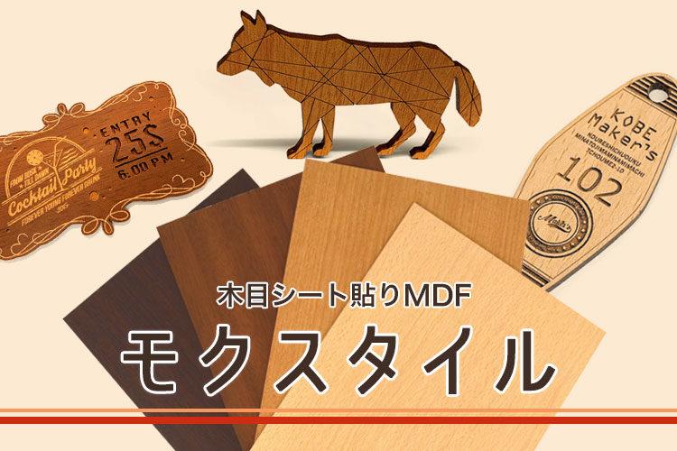 レーザー加工商材紹介 木目調のシート貼りMDF「モクスタイル」