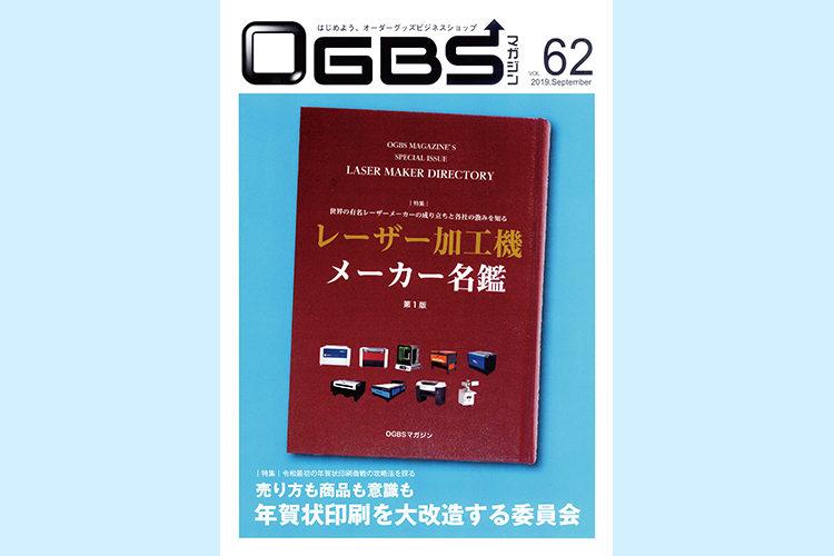 OGBSマガジンのレーザー加工機メーカー名鑑特集にGCC社とSEI社が掲載されました!